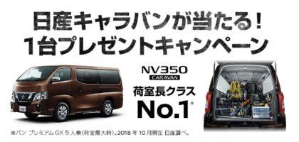 安全機能装備の最新「日産キャラバン」が当たる車懸賞!