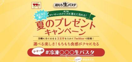 1万円分のAmazonギフト券が当たるTwitterクイズ懸賞!