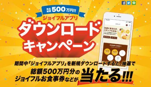 アプリ起動だけで1万円分のジョイフル食事券が当たるキャンペーン!