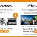 20万円相当のバルミューダ家電、旅行券が当たる高額懸賞!