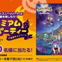 東京ディズニーランドホテル・プレミアムパーティが当たるクイズ懸賞!