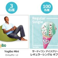 SHARPヘルシオやYogiboが当たる豪華Twitter懸賞!