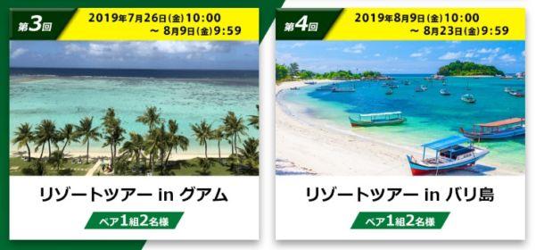 グアムやバリ島旅行が当たるTwitter毎日懸賞!