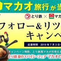 マカオ3泊4日旅行が当たるTwitter懸賞!