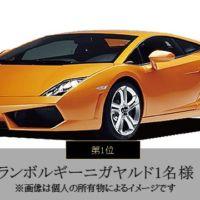 夢のスーパーカー「ランボルギーニ ガヤルド」が当たる超高額懸賞!