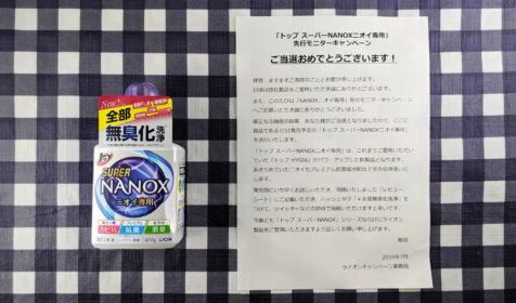 ニオイ専用のNANOXがライオンのTwitter懸賞で当選!