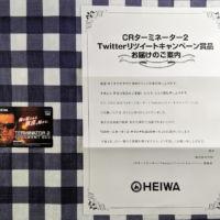 TwitterキャンペーンでCRターミネーター2のQUOカードが当選!