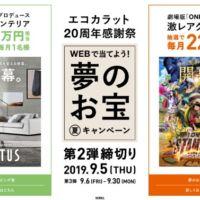 200万円分のACTUSブランド家具が当たる高額懸賞!