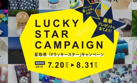 20万円相当の旅行券、高級食材が当たる鳥取キャンペーン!