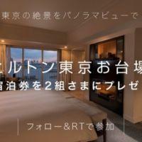 ヒルトン スイートルーム宿泊券などが当たる高額Twitter懸賞!