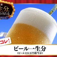 ビール 一生分(約124万円相当)が当たる高額懸賞!