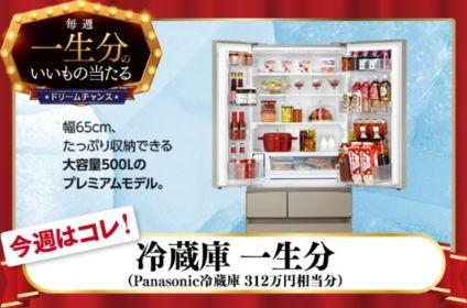 冷蔵庫 一生分(312万円相当分)が当たる高額懸賞!