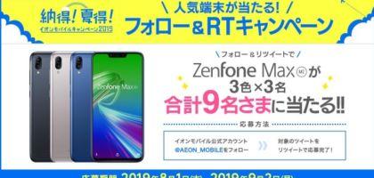 スマホ「Zenfone Max(M2)」が9名に当たる豪華Twitter懸賞!