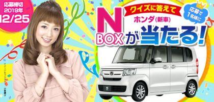 No.1軽自動車「ホンダ N-BOX」が当たるクイズ懸賞!