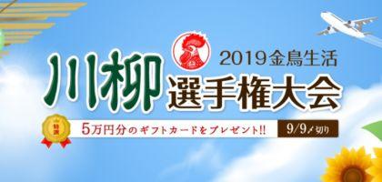 ギフトカード5万円分が当たる金鳥川柳選手権!