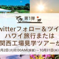 ハワイ旅行やドトール工場見学ツアーが当たるTwitter懸賞!
