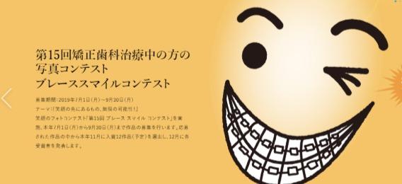 歯科矯正治療中の方限定のスマイルコンテスト!