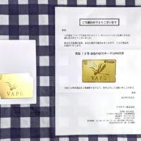 フマキラーVAPEのキャンペーンで金色QUOカードが当選!