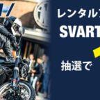 ハスクバーナのバイクや九州バイク旅行が当たる高額懸賞!