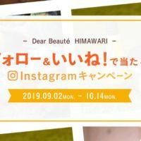 北海道旅行 2泊3日が当たる!Instagramフォロー&いいね懸賞