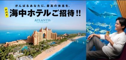 ドバイの海中ホテル宿泊旅行が当たる極上懸賞!