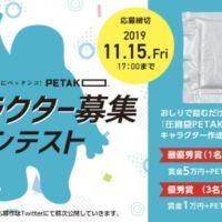 圧縮袋PETAKOのキャラクターコンテスト!