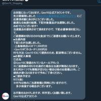 Qoo10×上島珈琲コラボキャンペーンでギフト券が当選!