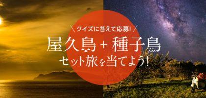 屋久島+種子島のセット旅行が当たる高額旅行懸賞!