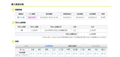 約1,000万円が当たるtoto BIG1000で4等が当選しました!