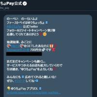 ゆうちょPayのキャンペーンでAmazonギフト券が当選!