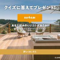 沖縄・熱海の高級リゾート宿泊が当たるクイズ懸賞!