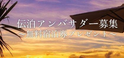 奄美大島のビーチフロントヴィラ宿泊券が当たる高額懸賞!