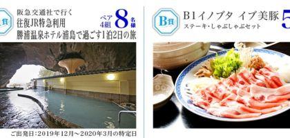 和歌山旅行や名産・特産品が当たる豪華懸賞!