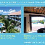 八重山諸島 or 宮古諸島リゾートホテル宿泊が当たる沖縄旅行懸賞!