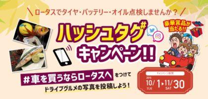 JCBギフトカード2万円分などが当たるSNS写真投稿キャンペーン!