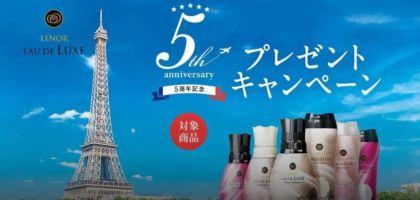 5つ星ホテル&ミシュラン認定レストラン付き豪華パリ旅行懸賞!