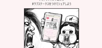 アマギフ10万円が当たる「漫☆画太郎」プロデュース懸賞!