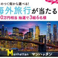 100万円相当の選べる海外旅行が当たる高額懸賞!