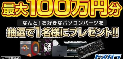 100万円分のPCパーツが当たる高額懸賞!