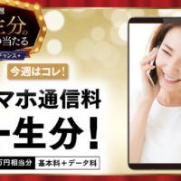 620万円分のJCBギフト券が当たる「スマホ通信量 一生分」懸賞!