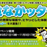 道路でのヒヤリ体験を投稿して現金10万円他が当たる高額懸賞!