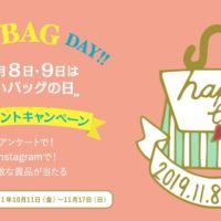 旅行券5万円が5名に当たる!HAPPY BAG DAY!!キャンペーン