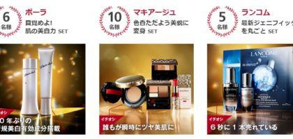 有名ブランドの高級化粧品や美容家電が当たるキャンペーン!