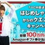 フォロー&RTで「Amazonギフト券 10万円分」が5名に当たる高額懸賞!