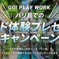バリ島5泊7日ノマド体験旅行が当たるFRISKの豪華キャンペーン !