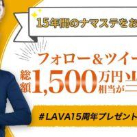 ホットヨガ「15年間無料」や高額旅行券が当たるプレゼントキャンペーン!