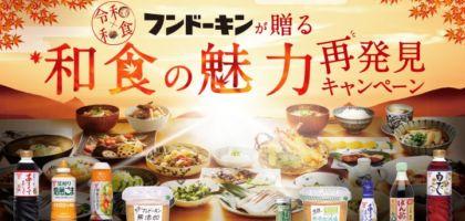 国内旅館や最新家電で「和食の魅力」を再発見できる豪華懸賞!