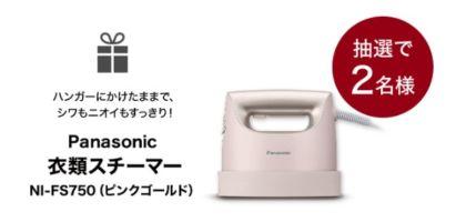 Panasonic「衣類スチーマー」が当たる高額懸賞!