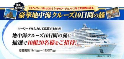 スペイン~イタリアなどを巡る「地中海クルーズ 10日間」が当たる高額懸賞!