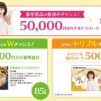簡単応募でギフト券5万円や河豚料理セットが当たる高額懸賞!